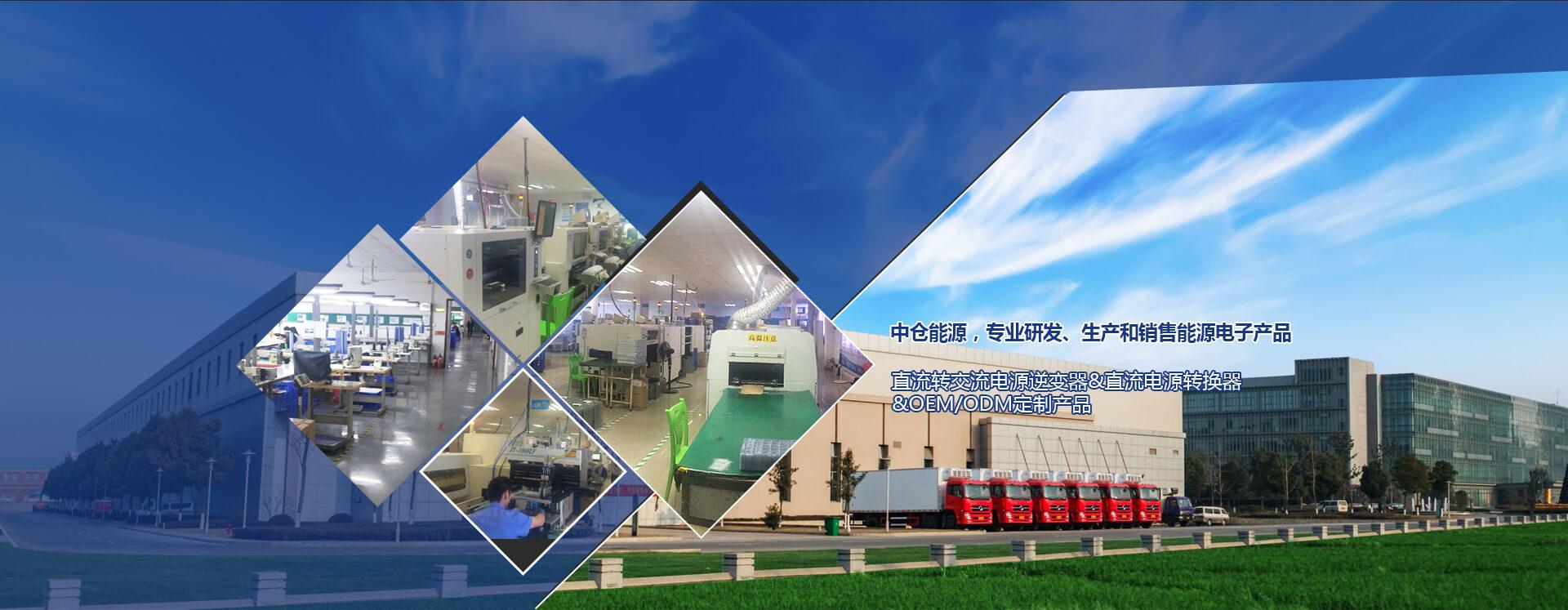深圳中仓能源电子有限公司